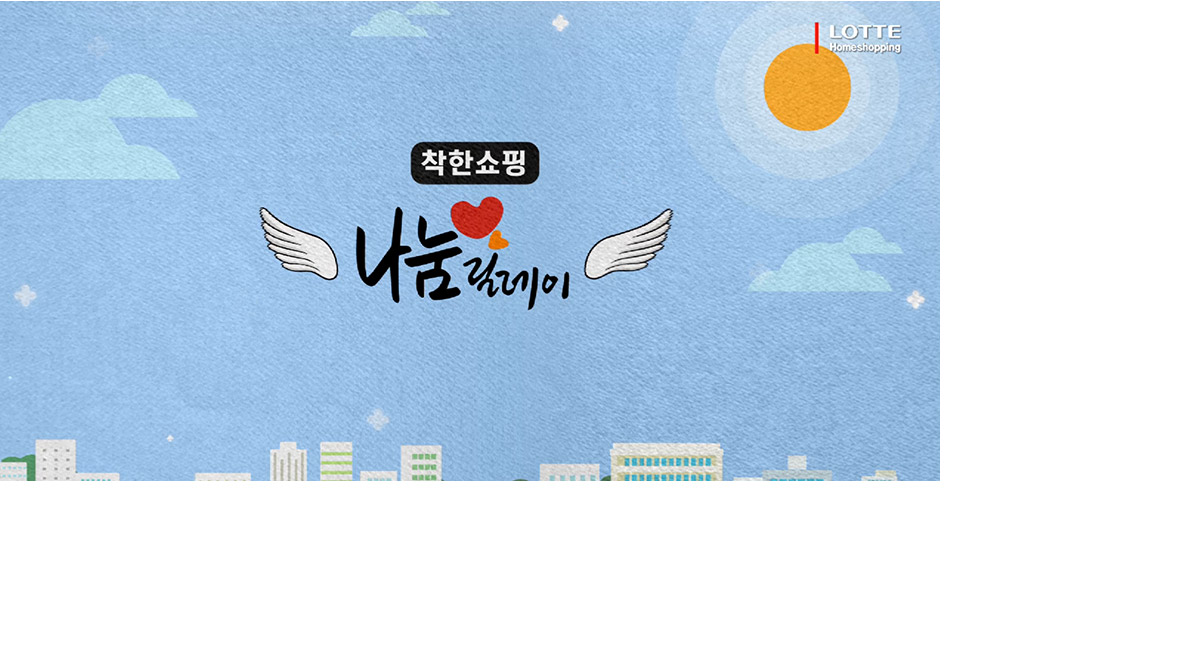 LOTTE Home Shopping, Sharing Relay - Angel Day