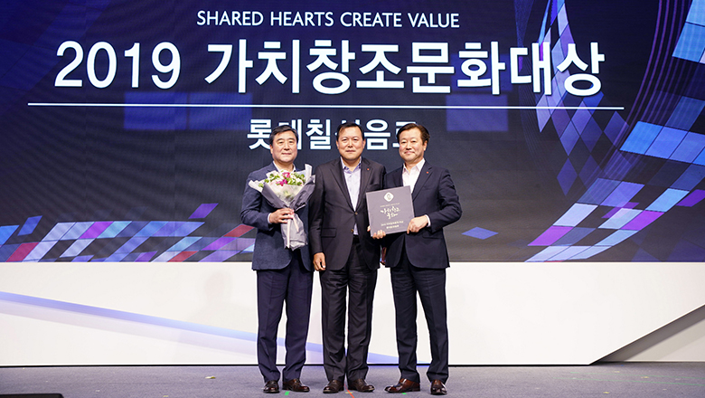 2019 Shared Hearts Create Value Commemoration